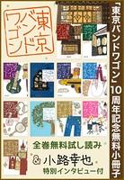 「東京バンドワゴン」10周年記念小冊子【無料】