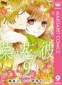 菜の花の彼―ナノカノカレ― 9