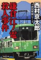 鎌倉江ノ電殺人事件(十津川警部シリーズ)