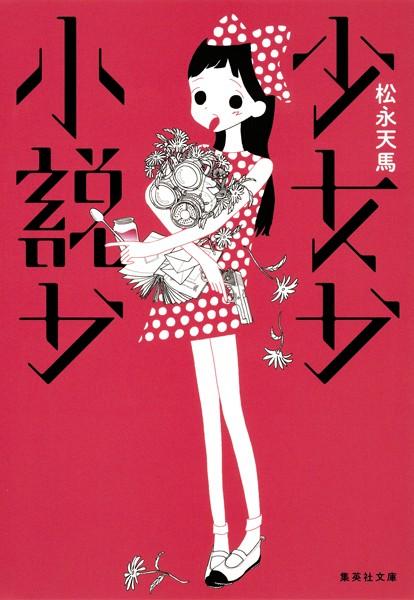 【電子特別版】少女か小説か