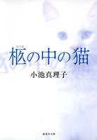 柩の中の猫