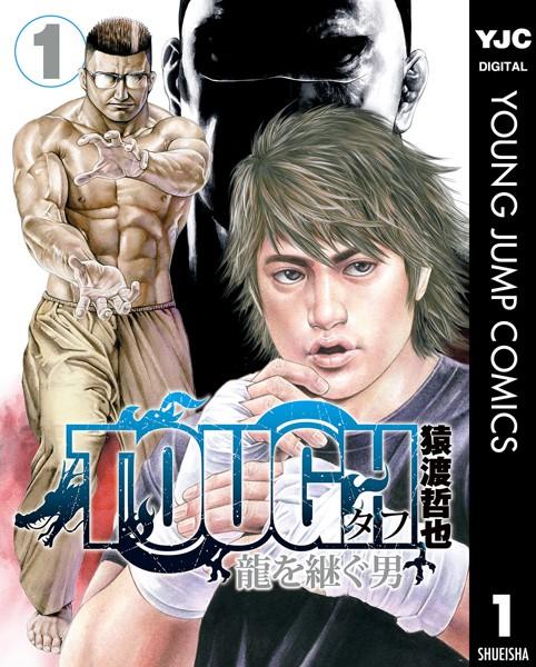 TOUGH 龍を継ぐ男 1