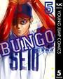 BUNGO―ブンゴ― 5