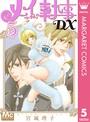 メイちゃんの執事DX 5