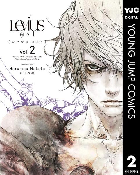 Levius/est[レビウス エスト] 2