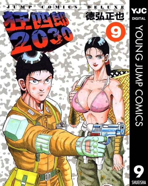 狂四郎2030 9