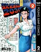狂四郎2030 2