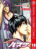 黒子のバスケ カラー版 18