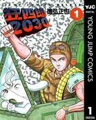 狂四郎2030