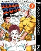 狂四郎2030 7