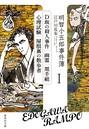 明智小五郎事件簿 1 「D坂の殺人事件」「幽霊」「黒手組」「心理試験」「屋根裏の散歩者」