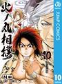 火ノ丸相撲 10