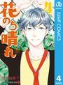 花のち晴れ〜花男 Next Season〜 4