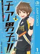 チア男子!! -GO BREAKERS-