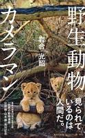 野生動物カメラマン