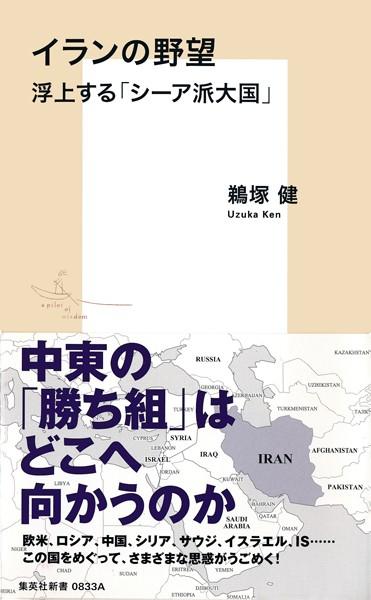 イランの野望 浮上する「シーア派大国」