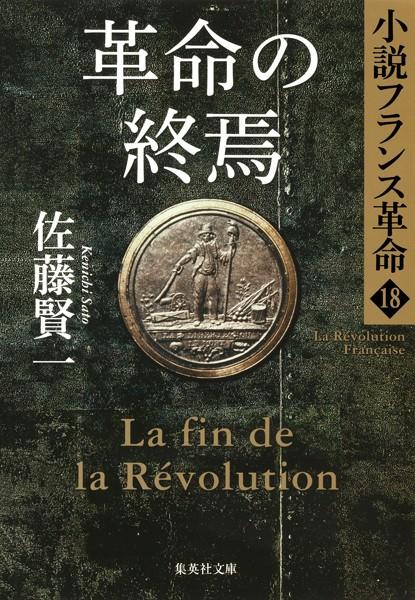 革命の終焉 小説フランス革命 18