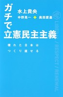 ガチで立憲民主主義 壊れた日本はつくり直せる (集英社インターナショナル)