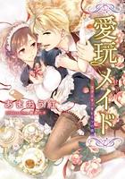 【電子オリジナル】愛玩メイド【特典SS付】 王子とすごすヒミツの夜