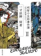 明智小五郎事件簿 2 「一寸法師」「何者」