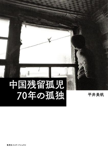 中国残留孤児 70年の孤独(集英社インターナショナル)
