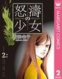 怒濤(どとう)の少女 2