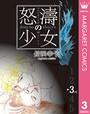 怒濤(どとう)の少女 3