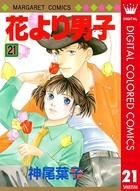 花より男子 カラー版 21