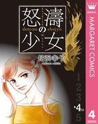 怒濤(どとう)の少女 4