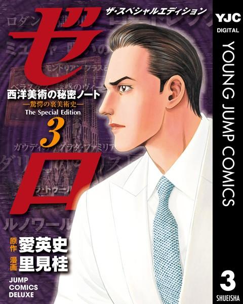 ゼロ The Special Edition 3 西洋美術の秘密ノート―驚愕の裏美術史―