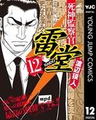 死神監察官雷堂 12