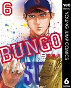 BUNGO―ブンゴ― 6