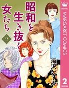昭和を生き抜く女たち