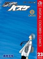 黒子のバスケ カラー版 23