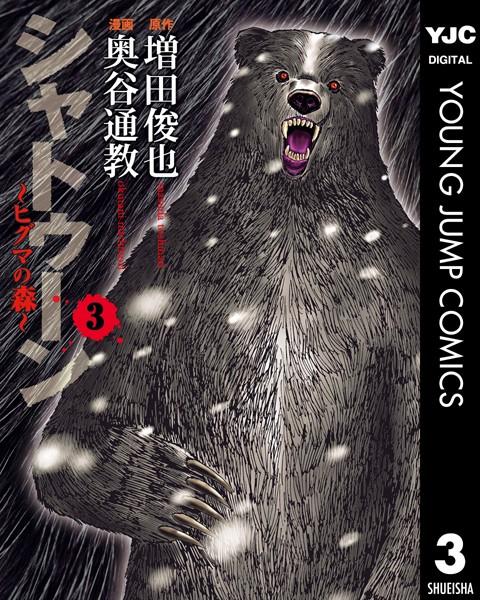 シャトゥーン〜ヒグマの森〜 3