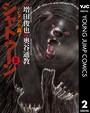 シャトゥーン〜ヒグマの森〜 2