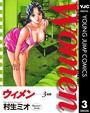 Women―ウィメン― 3