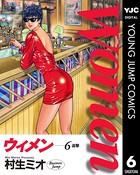 Women―ウィメン― 6