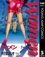 Women―ウィメン― 5