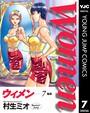 Women―ウィメン― 7