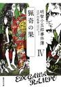 明智小五郎事件簿 4 「猟奇の果」