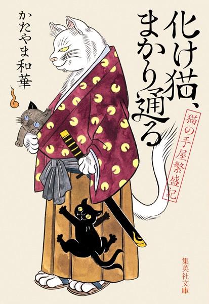 化け猫、まかり通る 猫の手屋繁盛記