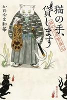 猫の手屋繁盛記