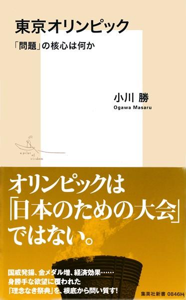 東京オリンピック 「問題」の核心は何か