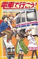 電車で行こう! ショートトリップ&トリック! 京王線で行く高尾山!!