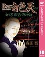 Bar白色天 女と男 欲望の百物語 10