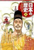 学習まんが 日本の歴史 3 仏教の都平城京