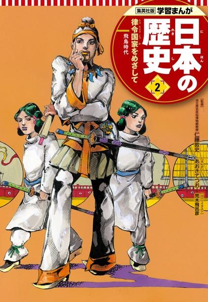 学習まんが 日本の歴史 2 律令国家をめざして