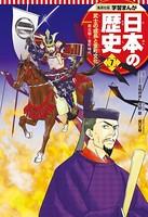 学習まんが 日本の歴史 7 武士の成長と室町文化