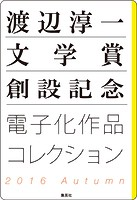 渡辺淳一文学賞創設記念 電子化作品コレクション